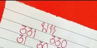 เลขเด่น เลขดัง เลขเด็กพิษณุโลก 1 พฤศจิกายน 2559