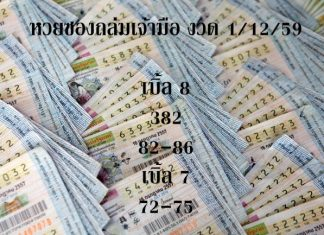 หวยซองถล่มเจ้ามือ งวด 1 ธันวาคม 2559