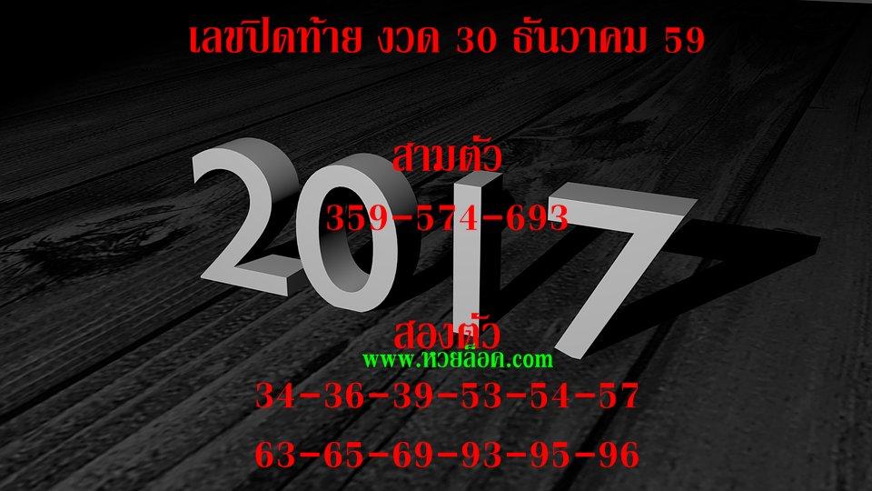 รับโชคปีใหม่!  เลขปิดท้าย งวด 30 ธันวาคม 59