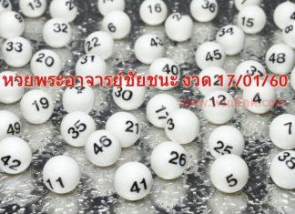 หวยพระอาจารย์ชัยชนะ งวด 17/01/60