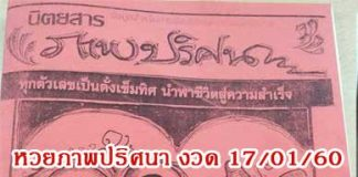 หวยภาพปริศนา งวด 17/01/60