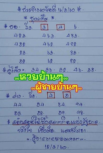 เลขเด็ดจากเซียนหวย หวยบ้านๆ ผู้ชายบ้านๆ งวด 16 มีนาคม 2560