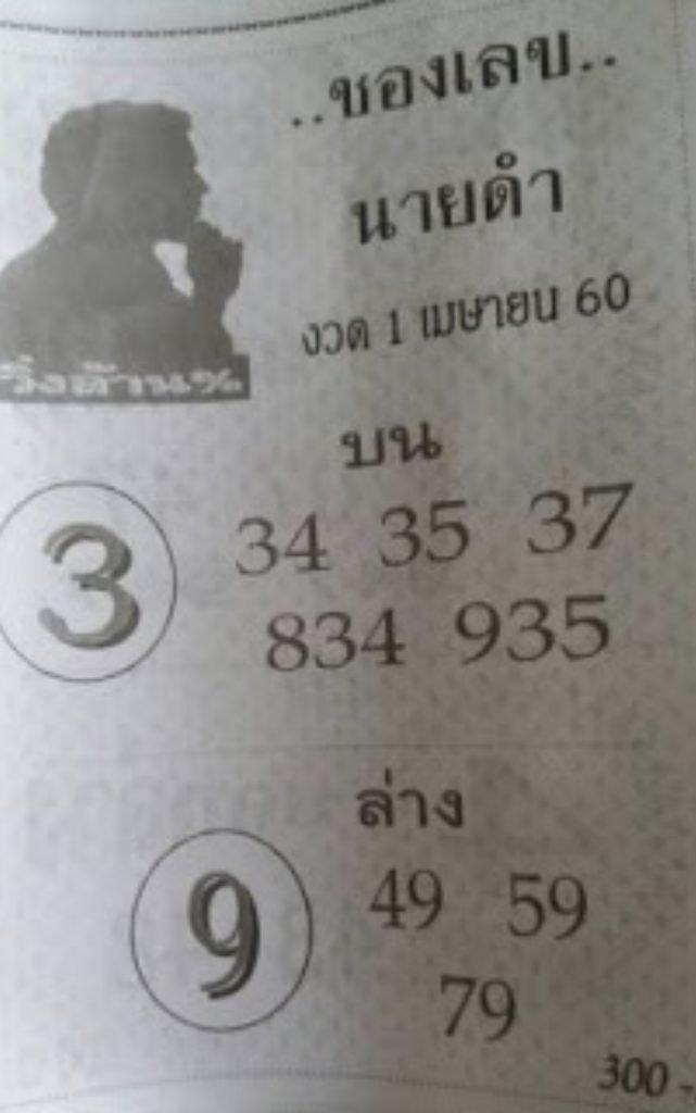 หวยซอง ซองเลขนายดำ งวดวันที่ 1 เมษายน 2560