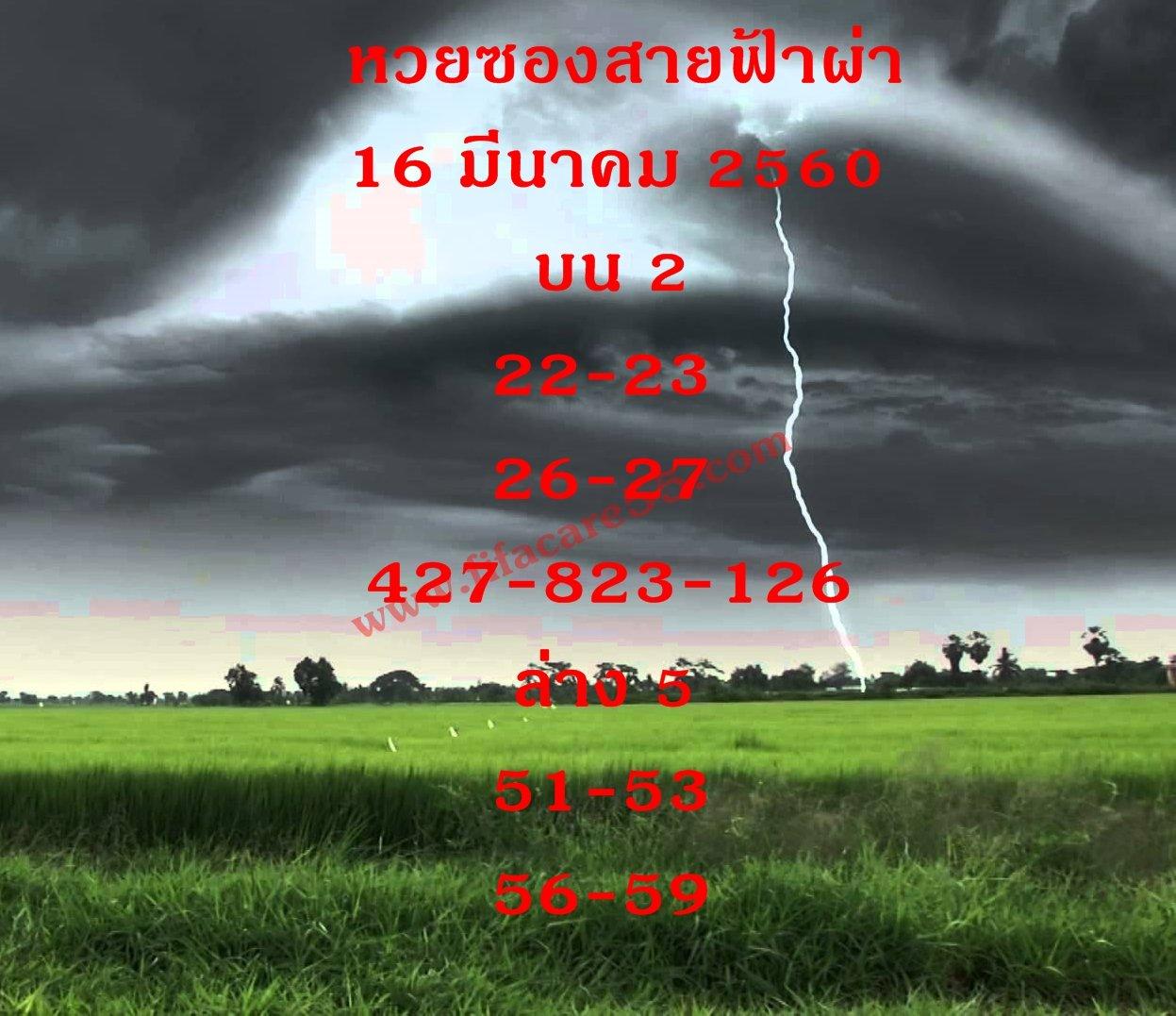 หวยเด็ด หวยซองสายฟ้าผ่า งวด 16 มีนาคม 2560
