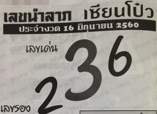 เลขเด็ดนำโชค หวยเซียนโป๋ว ประจำงวดวันที่ 16 มิถุนายน 2560