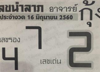 แจกหวยเด็ดเลขเด็ด เลขนำโชค อาจารย์กุ้ง งวด 16/06/60