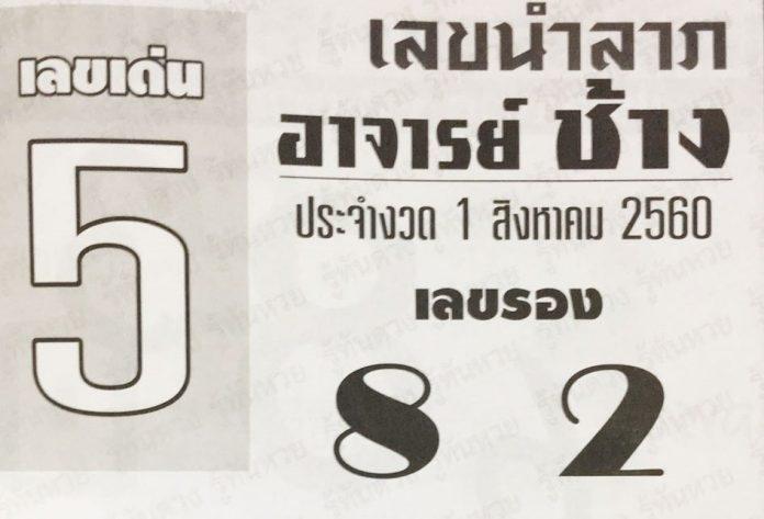 แจกเลขเด็ด เลขนำลาภ อาจารย์ช้าง งวดวันที่ 1 สิงหาคม 60