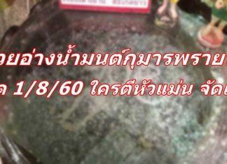 หวยอ่างน้ำมนต์กุมารพรายนิล งวด 1/8/60 ใครตีหัวแม่น จัดเลข