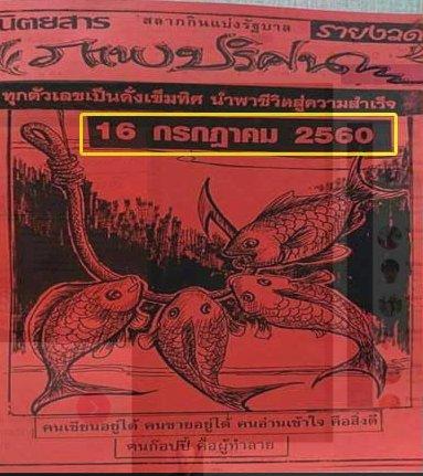 หวยภาพปริศนา งวดวันที่ 16/7/60 ปลาติดเบ็ด ตีเลขไหนบอกด้วย