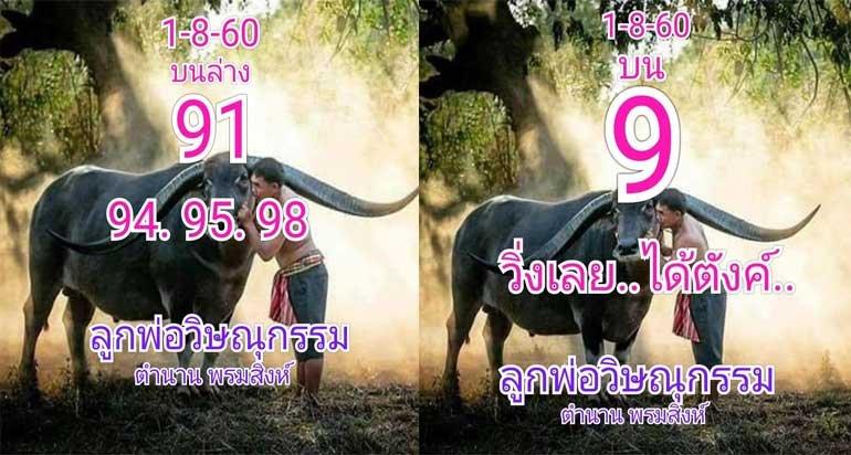 ชุดสองตัวบนล่าง หวยลูกพ่อวิษณุกรรม งวด 1/8/60