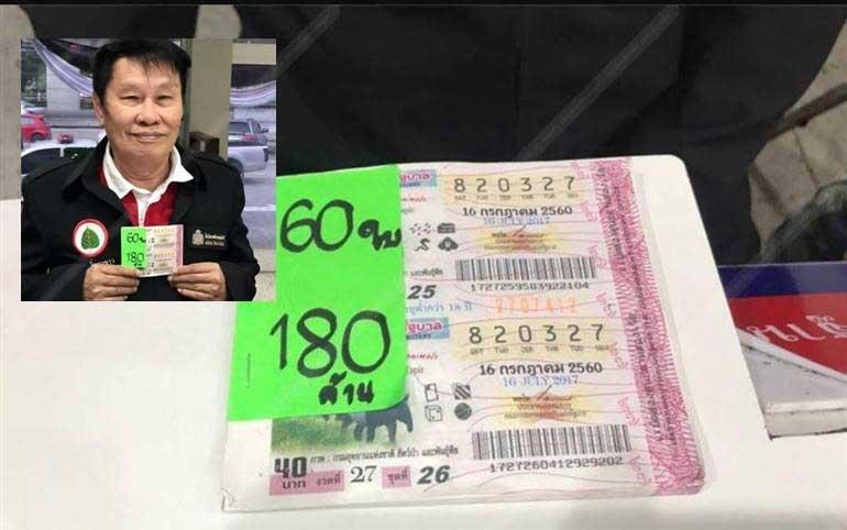 พตอ.เกษียณฯ ดวงเฮง ถูกหวยรางวัลที่ 1 รับเละ 180 ล้าน