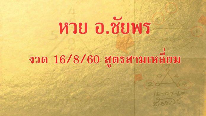 หวย อ.ชัยพร งวด 16/8/60 สูตรสามเหลี่ยม แจกเลขเด็ดฟรี