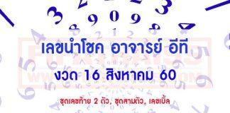 แจกเลขเด็ด เลขดัง เลขนำโชค อาจารย์อีที งวดวันที่ 16/08/60