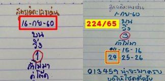 แบ่งปันกันรวย สูตรเด็ด เลขเด่น เซียนหวยจัดให้ งวด16กันยายน60