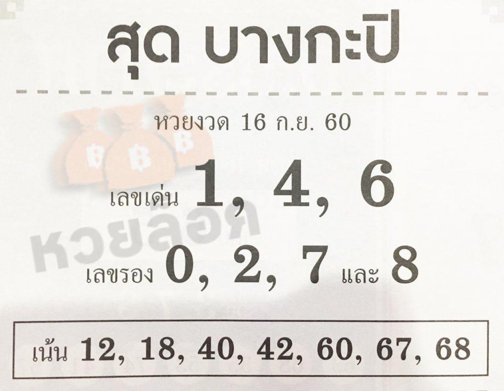 แจกหวยเด็ดเลขเด็ดสองตัว หวยสุด บางกะปิ งวด 16 ก.ย.60