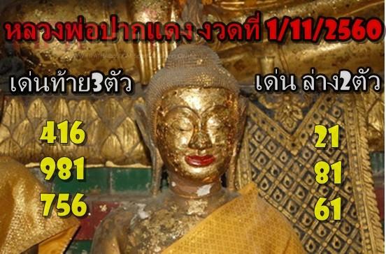 เลขเด็ด หวยดัง หลวงพ่อปากแดง งวดวันที่ 1 / 11 /2560