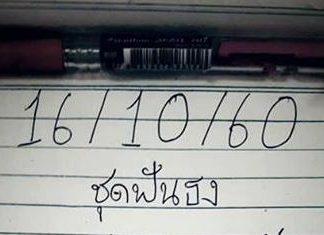 เลขเด็ด หวยดัง หนุ่มตาคลี งวดที่ 16/10/2560