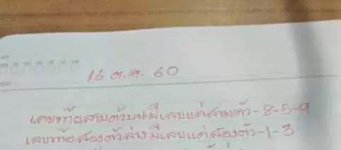 เลขเด็ด หวยดัง อาจารย์ สมบัติ งวดวันที่ 16/10/2560