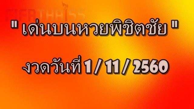จัดอีกไหม กับ หวยพิชิตชัย ของงวดวันที่ 1/11/2560 จับกันดู