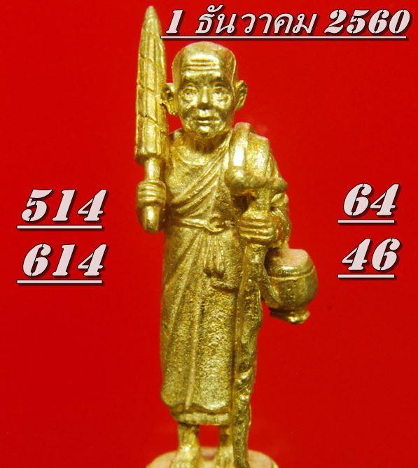 เลขเด็ด หวยดัง พระธุดงค์ งวดที่ 1 ธันวาคม 2560 ต้องตาม !!