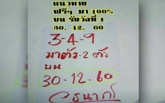 เเนวทางเลขเด็ด หวยดังฟรีๆ งวดวันที่ 30/12/2560