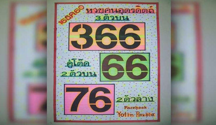 เลขเด็ดจากคนอุตรดิตถ์ งวดประจำวันที่16/12/2560 งวดนี้2ตัวตรง