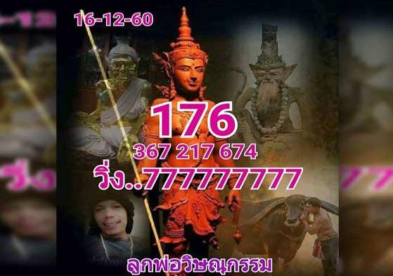 หวยดังมาเเรง งวดวันที่ 16/12/2560 งวดนี้อย่าพลาด
