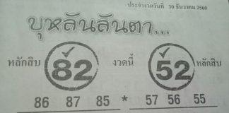 """เลขเด็ดมาเเรง """"บุหลัน ลันตา"""" งวดประจำวันที่ 30 ธันวาคม 2560"""