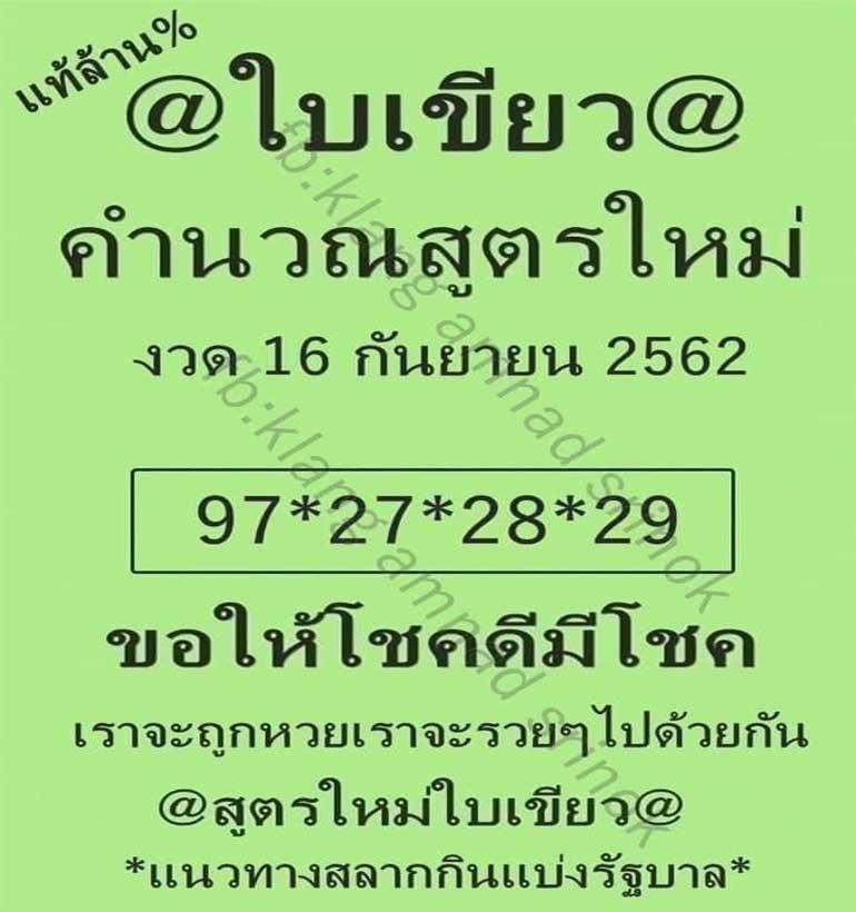 มาแล้ว! หวยใบเขียว สูตรหวยเด็ดของแท้100% หวยงวดที่16/9/62
