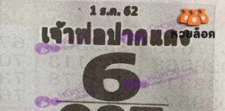 ชุดหวยในตำนาน! หวยเจ้าพ่อปากแดง ตามไว้ให้ดี หวยงวด1/12/62